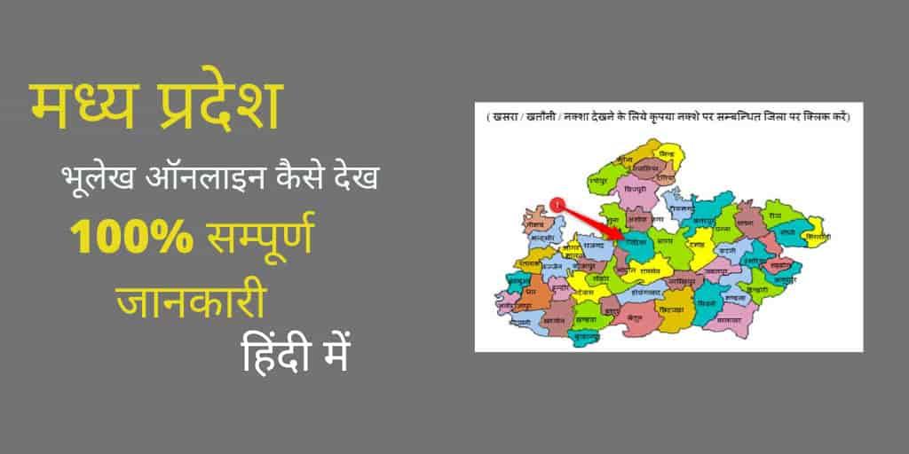 Mp Bhulekh Online Kaise Dekhe