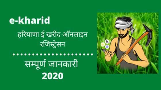 hariyana ekharid registration