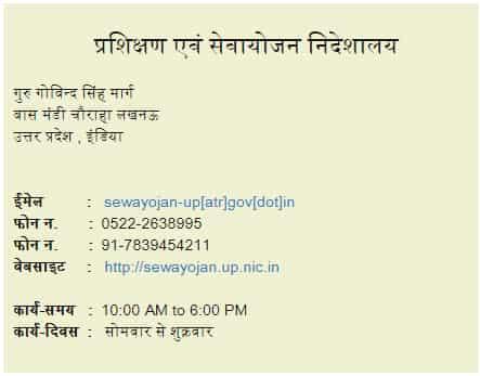 Up Sewayojan Helpline No