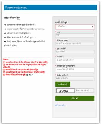 Up Sewayojan Registration Form