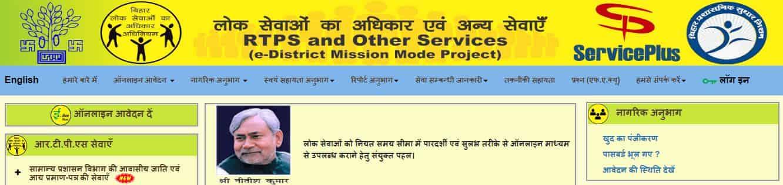 EWS Certificate Bihar