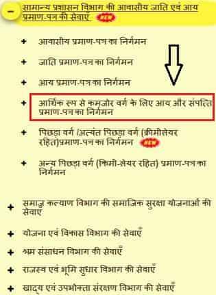 Bihar ews certificate option