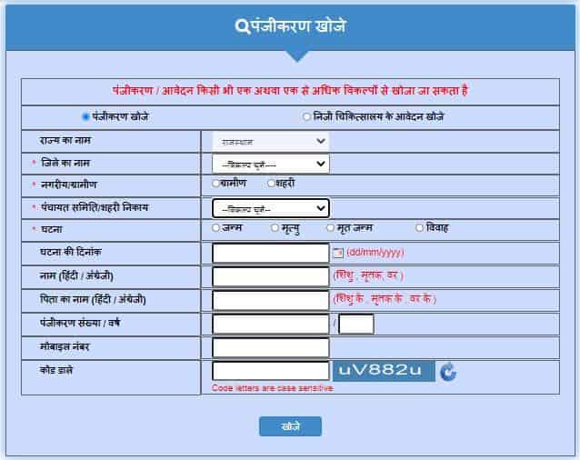 birth certificate rajasthan check status