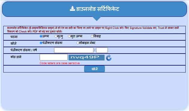 janam praman patra application form download rajasthan