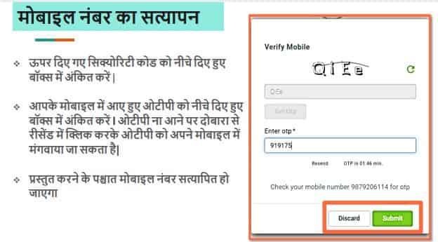 pradhan mantri fasal bima yojana mobile verify