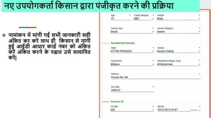 pradhan mantri fasal bima yojana registration form
