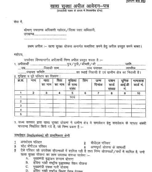 ration card correction form rajasthan pdf in hindi