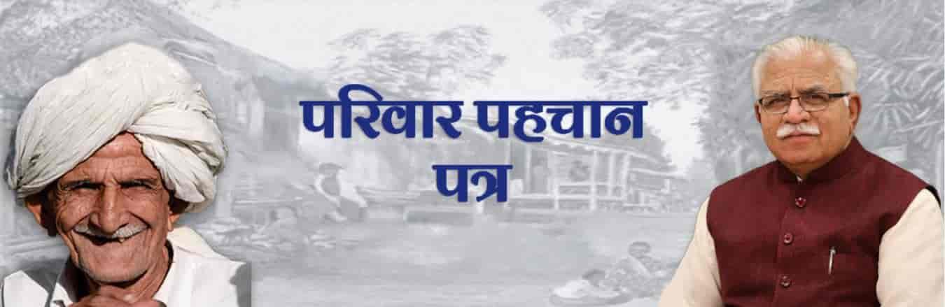 Parivar Pehchan Patra Online Registration
