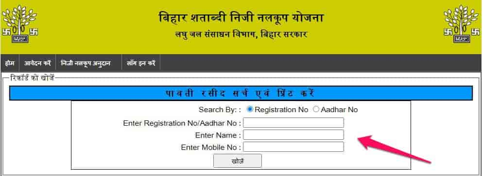 bihar shatabdi niji nalkup yojana registration print