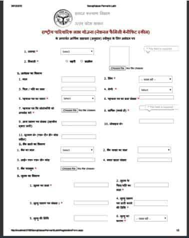 parivarik labh yojana form pdf download