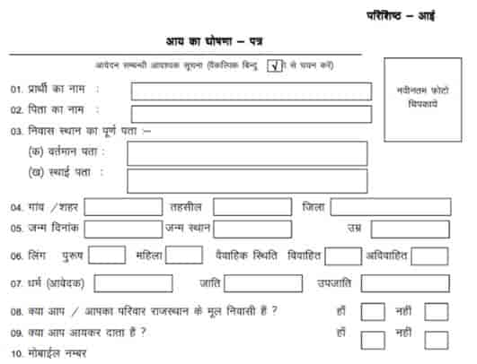 Income Certificate Form Rajasthan Pdf