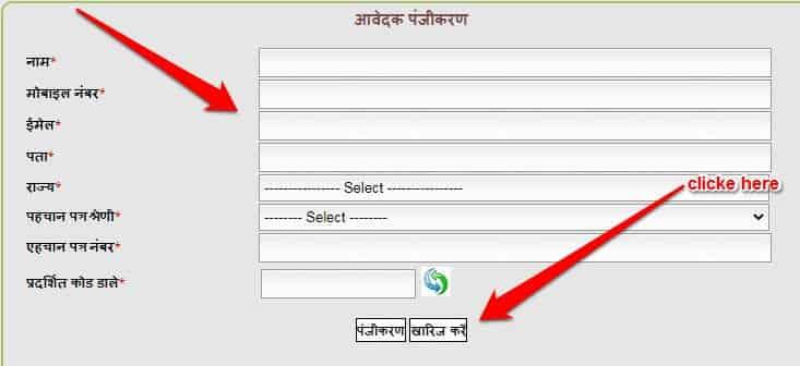 sochalay yojana online form