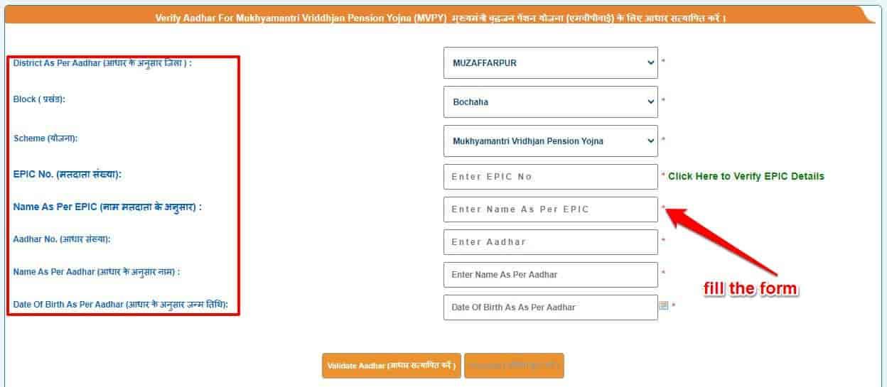 Bridha Pension Bihar Online Apply 2019